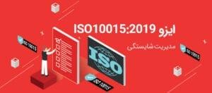 ایزو ISO10015:2019 چیست؟