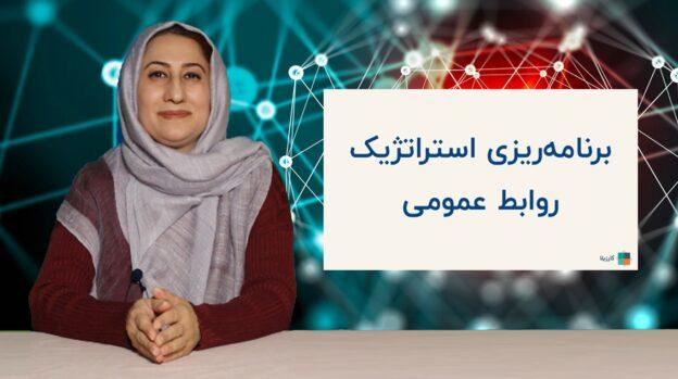 دوره آموزشی آنلاین برنامه ریزی استراتژیک روابط عمومی
