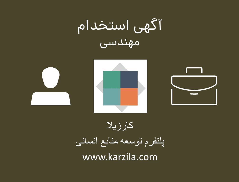 آگهی استخدام برای مشاغل مهندسی