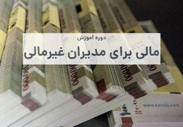 آموزش مالی برای مدیران غیرمالی