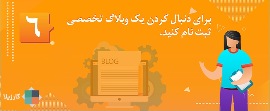برای دنبال کردن یک وبلاگ تخصصی ثبت نام کنید.