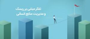 تفکر مبتنی بر ریسک و مدیریت منابع انسانی
