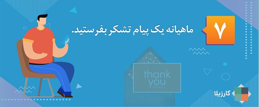 ماهیانه یک پیام تشکر بفرستید.
