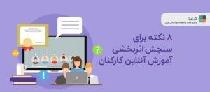 ۸ نکته برای سنجش اثربخشی آموزش آنلاین کارکنان