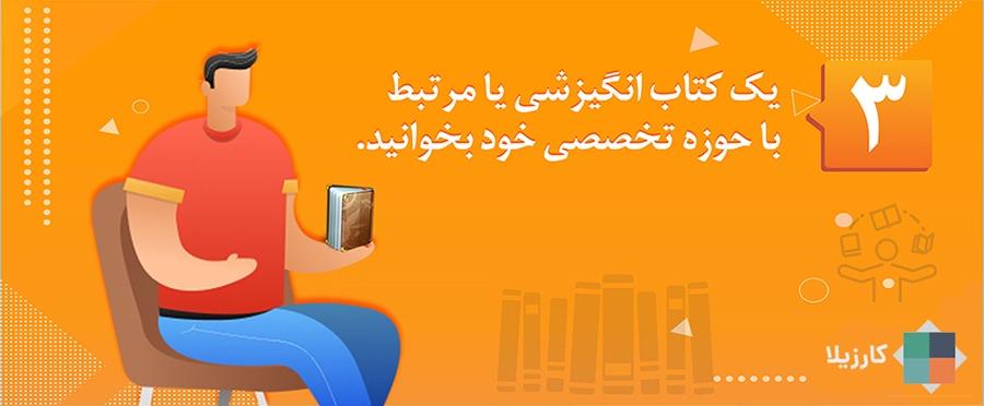 یک کتاب انگیزشی یا مرتبط با حوزه تخصصی خود بخوانید