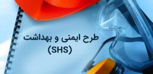 دوره طرح ایمنی و بهداشت shs