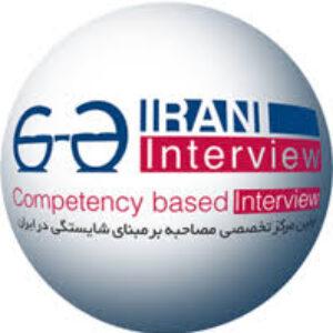 تصویر نمادک  موسسه ایران اینترویو